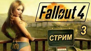 СТРИМ FALLOUT 4 русская озвучка Новый Друк -3