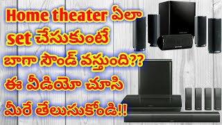 how to set home theater|how to set home theater speakers|how to set home theater 5.1| in telugu |