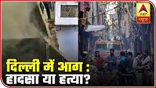 Delhi fire: Irresponsible Behavior Of Authorities Led To Tragic Accident? | ABP News