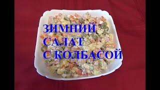 зимний салат классический рецепт с колбасой