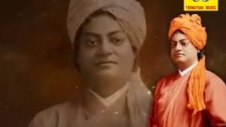 Bangla Devotional Song   Hey Swami Vivakananda   হে স্বামী বিবেকানন্দ   Raghav   Trinayani Music