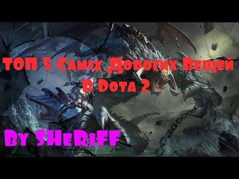 видео: Топ 5 Самых Дорогих Вещей в dota 2(by sheriff)