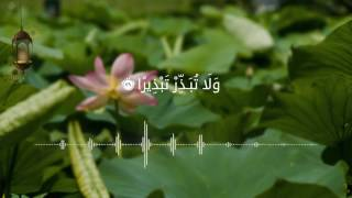 Download lagu Surah Al Isra 23 30 Uvejs Hadzi MP3