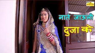 जानू थारी मारी जोड़ी न बने - Rajasthani New Dj Song 2018 - Janudi Marwadi Dj Hit Song - Full HD Video