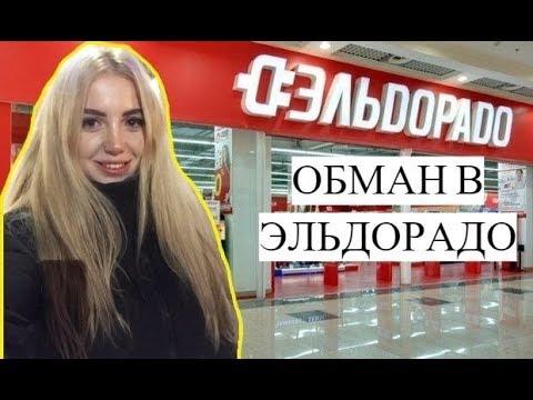 ОБМАН В ЭЛЬДОРАДО