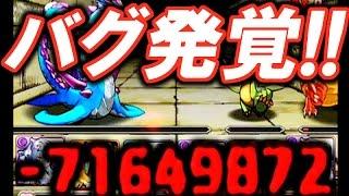 パズドラでバグ発覚!7164万9872ダメージで即死!!! thumbnail