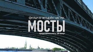 ФИЛЬМ МОСТЫ    Artclub.PRO    Петербург 2019