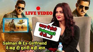 Dabangg 3 : Salman के Ex- Girlfriend ने कह दी इतनी बड़ी बात । Aishwarya Rai Reaction on Dabangg 3