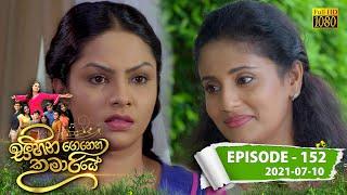 Sihina Genena Kumariye | Episode 152 | 2021-07-10 Thumbnail