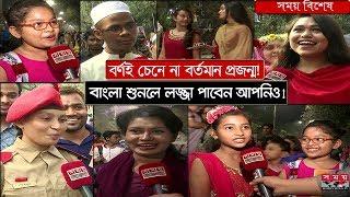 বর্ণই চেনে না বর্তমান প্রজন্ম! | ওদের মুখে বাংলা শুনলে লজ্জা পাবেন আপনিও! | Somoy TV