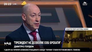 Гордон: Залогом того, что Украина не распадется, является ее сильная экономика