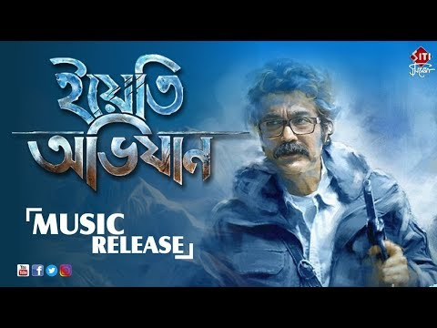 Kakababur obhijaan | Music Release |...