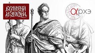 """Андрей Сморчков:  """"Древний римлянин и древний Рим: кто это и что это?"""""""