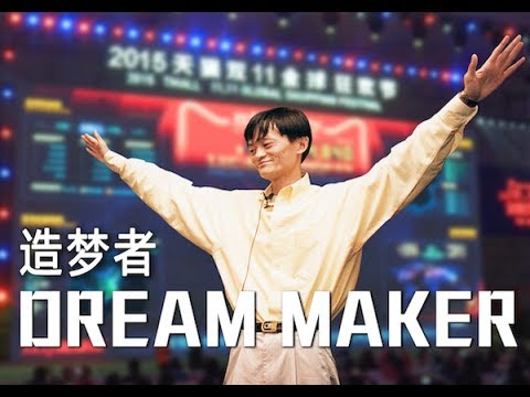 Dream Maker—watch the most difficult challenges of Alibaba and how we deal with it