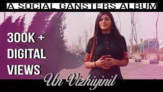 UN VIZHIYINIL  BIGBOSS Yaashika Anand   VJ Pappu   SOCIAL GANGSTERS.
