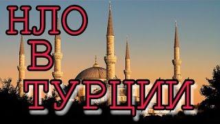 Нло в Турецком городе Тель Авив 2016. Все редкие кадры. Документальный фильм 2016