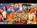 Aashik Aawara - Full Bhojpuri Movie 2016 | Dinesh Lal Yadav, Aamrapali Dubey, Kajal Raghwani, video