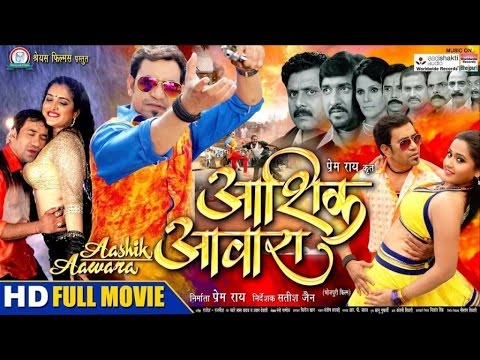 AASHIK AAWARA - FULL BHOJPURI MOVIE |...