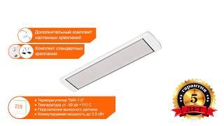 Видео обзор потолочных инфракрасных обогревателей Алмак