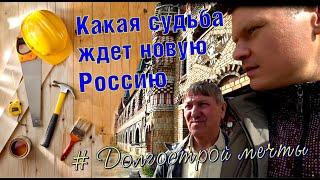 РАЗВАЛ НОВОЙ РОССИИ... РОССИЯ В РУИНАХ?! Мысли вслух (БЕЗ ПОЛИТИКИ!!!)