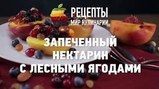 Запеченный нектарин с лесными ягодами