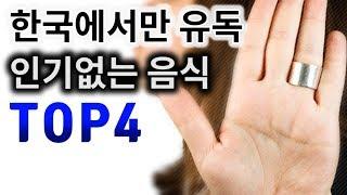 유독 한국에서만 인기없는 음식 TOP4