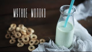 Мятное молоко [Напитки Cheers!]