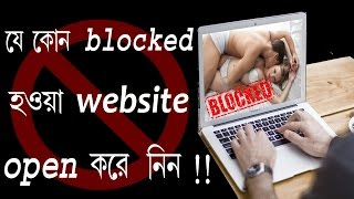 how to open any blocked website easily in bengali | android app review/software