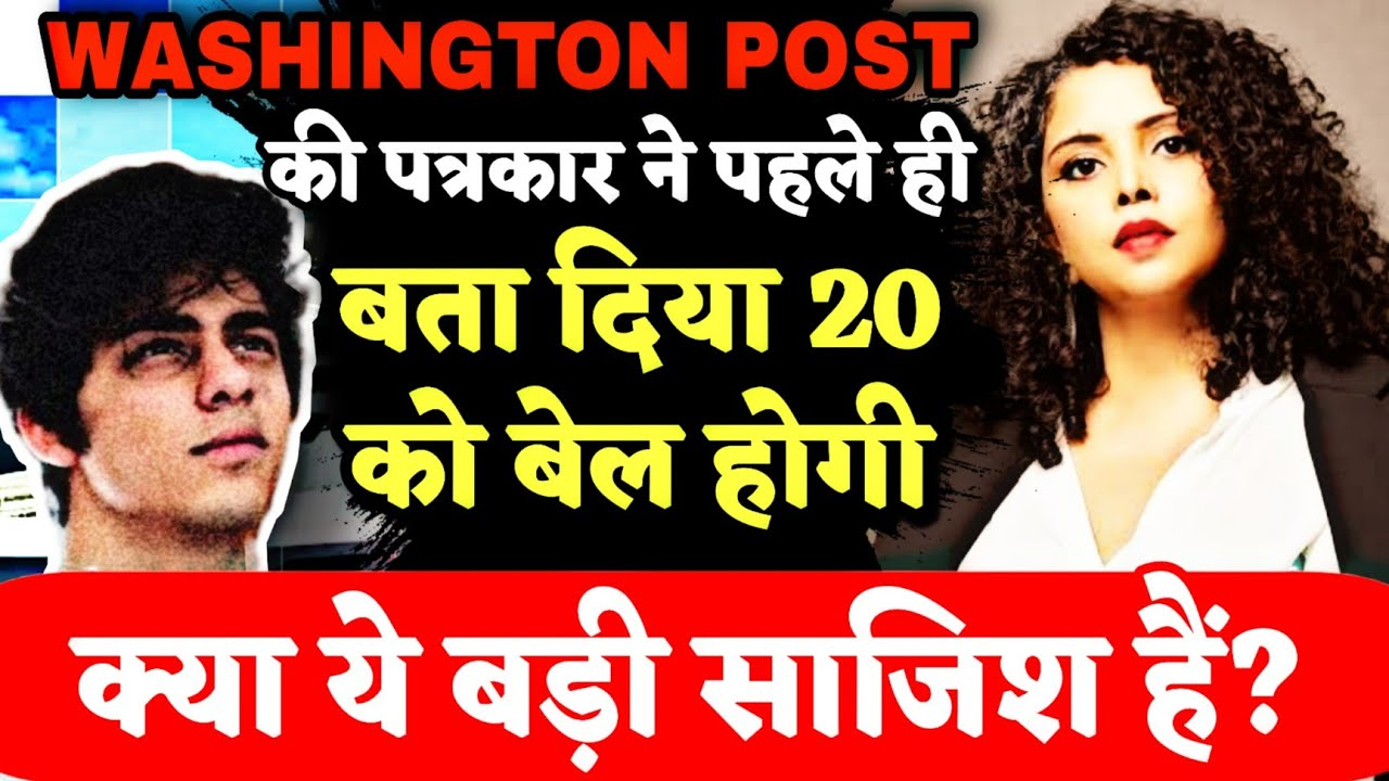 Washington Post Journalist already told 20th Oct Judge will give bail to Aryan Khan... Deal happened