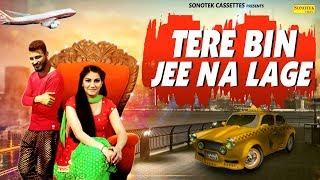 Tere Bin Jee Na Lage | Sapna Chaudhary | New Haryanvi Song 2018 | Latest Haryanvi Songs | Sonotek