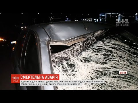 ТСН: У Дніпрі водій легковика на смерть збив двох пішоходів, які переходили дорогу зеброю