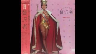 Kuniko Yamada - Tetsugaku Shiyo From 山田邦子   – セカンド - 贅沢者...