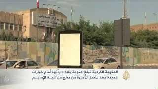 الحكومة الكردية تبلغ حكومة بغداد بأنها أمام خيارات