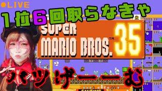 スーパー魔リオブラザーズ35~1位6回目指せ~