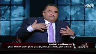 المصري أفندي | مع الإعلامي محمد علي خير الحلقة الكاملة ١٣ أغسطس ٢٠٢٠