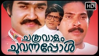 Malayalam evergreen movie chakravalam chovannappol | full malayalam movie (hd) | mammootty,mohanlal