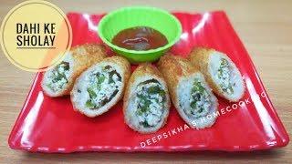 दही के शोले|| Bread Curd Fire Rolls|| Dahi Bread rolls|| Dahi ke kebab|| Dahi ke sholay|| Dahi kebab