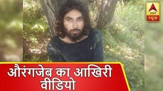J&K: आतंकियों ने जारी किया शहीद औरंगजेब का आखिरी वीडियो | ABP News Hindi