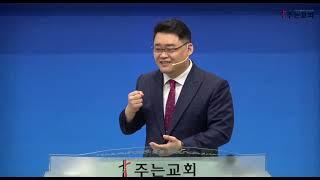 """""""예수가 목적이 되게 하라"""" / 2021.06.20 / 김포주는교회 주일예배 / 강성현 목사"""