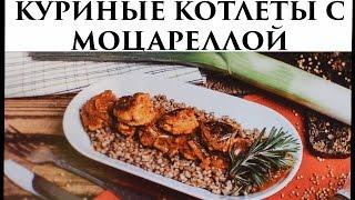КУРИНЫЕ КОТЛЕТЫ С МОЦАРЕЛЛОЙ ВкусНаДом - Senya Miro