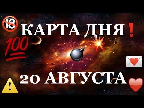 карта дня 20 августа 2019 для всех знаков зодиака таро прогноз