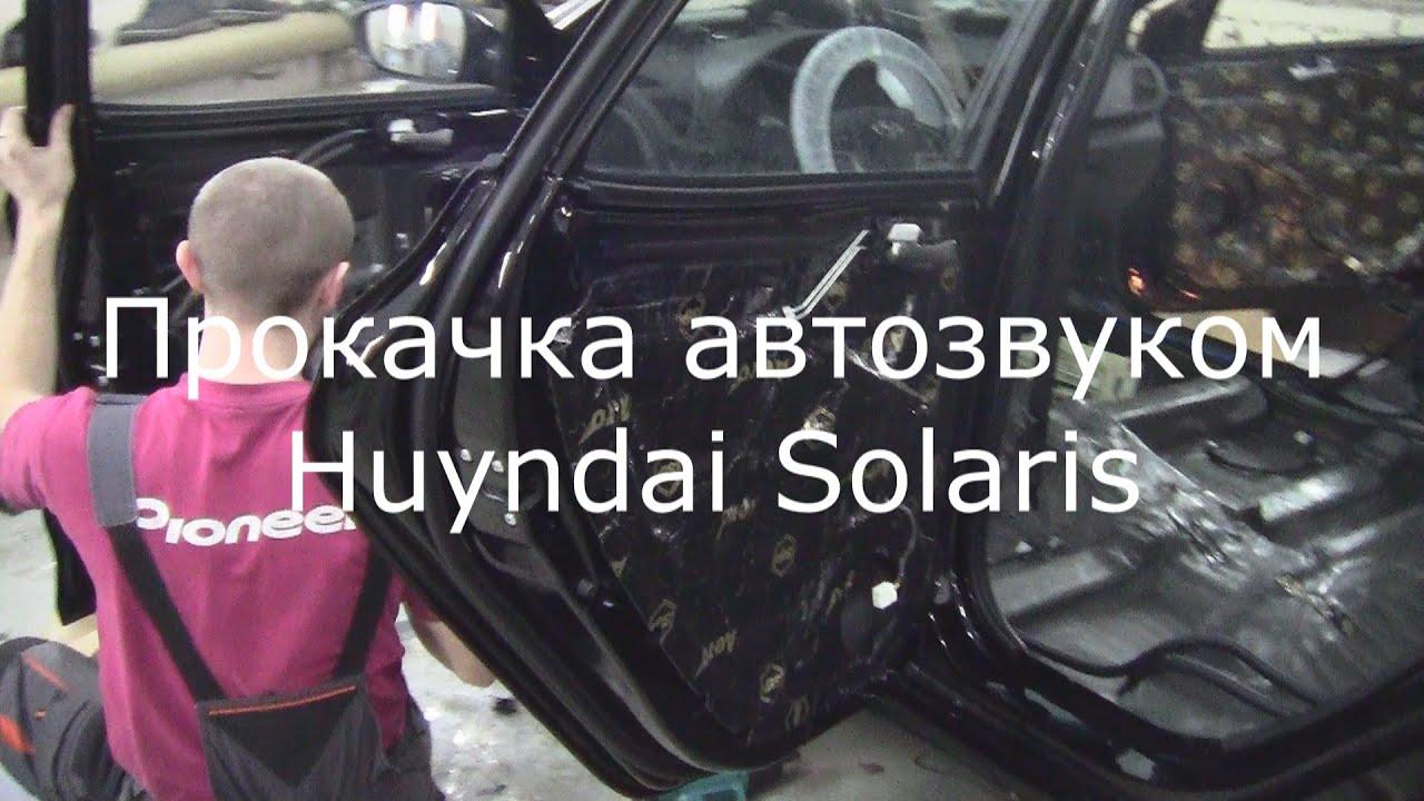 прокачка музыки hyundai solaris