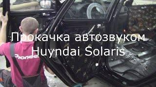 Прокачка Hyundai Solaris 2016г - Процесс(Прокачка Hyundai Solaris 2016г. Полная премиум шумоизоляция, Установка аудиосистемы: +Процессорная магнитола Pioneer..., 2016-03-14T02:11:40.000Z)