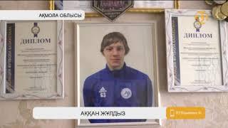 «Оқжетпес» футбол клубының 19 жасар ойыншысы көз жұмған еді...