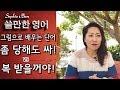 쓸만한 영어 - 그림으로 배우는 단어 - 좀 당해도싸! vs 복 받을꺼야! 영어회화영어공부영어유튜브