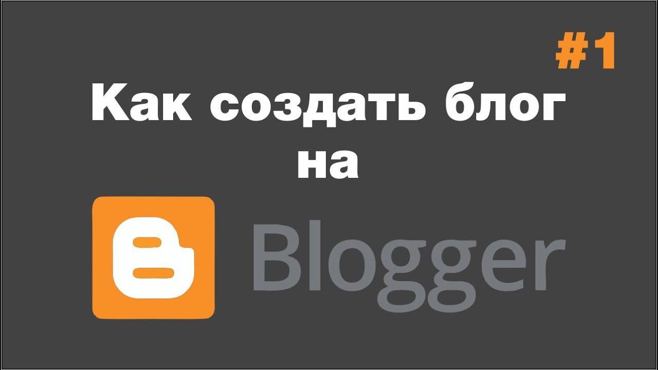 Как бесплатно создать блог на Blogger #1