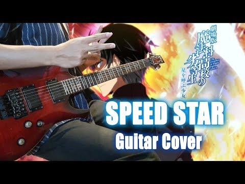 Mahouka Koukou no Rettousei Movie Theme/劇場版 魔法科高校の劣等生 (FULL Guitar Cover) [SPEED STAR]【GARNiDELiA】