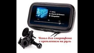 Чехол для крепления на руле смартфона или навигатора. Тест на влагостойкость.