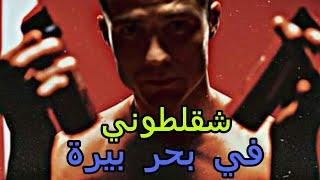 كرستيانو رونالدو - مهرجان شقلطوني في بحر بيرة | غناء حمو بيكا وحسن شاكوش 2019
