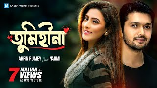 Tumi Hina By Arfin Rumey & Noumi |Tarkata HD Bangla Movie Song | Arefin Shuvo & Mim